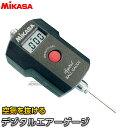 【ミカサ・MIKASA ボール用圧力計】デジタルエアーゲージ AG500■デジタル圧力計