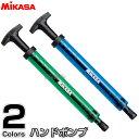 【ミカサ MIKASA 空気入れ】ダブルアクションハンドポンプ AP-HSK