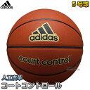 【アディダス adidas バスケットボール】バスケットボール5号球 コートコントロール AB5117