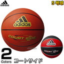 【アディダス adidas バスケットボール】バスケットボール5号球 コートサイド AB5122BR・AB5122RBK・AB5122BY