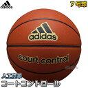 【アディダス adidas バスケットボール】バスケットボール7号球 コートコントロール AB7117