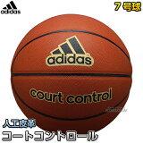 バスケットボール>adidas(アディダス)7号球>ミニバスケットボール用ボール【アディダス adidas バスケットボール】バスケットボール7号球 コートコントロール AB7117