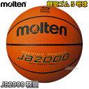 【モルテン molten バスケットボール】ゴムバスケットボール5号球 JB2000軽量 B5C2000-L
