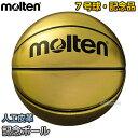 【モルテン・molten バスケットボール】記念品用大型マスコットサインボール7号球 B7C9500■寄せ書き■卒業記念品