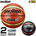 【モルテン・molten バスケットボール】インドア・アウトドア対応バスケットボール6号球 BGA6 BGA6・BGA6KO ヘビ革調シボ形状モデル