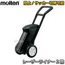 【モルテン・molten】サッカー用・フィールド用ラインカー レーザーライナー 2輪 WG0022-