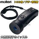 【モルテン・molten 審判用品】大音量電子ホイッスル RA0020 音色切り換えタイプ