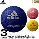 【アディダス・adidas ドッジボール】ドッジボール1号球 ライトドッジボール AD110 ドッヂボール ドッチボール