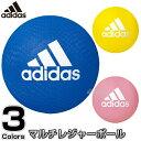【アディダス・adidas】マルチレジャーボール (小) AM200B/AM200Y/AM200P