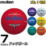 【モルテン・molten ドッジボール】ドッジボール1号球 D1■ドッヂボール■ドッチボール