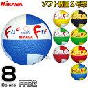 【ミカサ MIKASA ドッジボール】ドッジボール2号球 ふぁふぁドッジ2号縫い FFD2