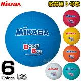 【ミカサ・MIKASA ドッジボール】教育用ドッジボール3号球 ブルー/レッド/イエロー/オレンジ/グリーン/ホワイト D3BL・D3R・D3Y・D3O・D3G・D3W■ドッヂボール■ドッチボール
