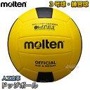 【モルテン・molten ドッジボール】ドッジボール3号球 練習球 MSD3N ドッヂボール ドッチボール 練習用ボール