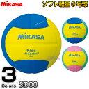 【ミカサ・MIKASA ドッジボール】スマイルドッジボール0号球 SD00 ドッヂボール ドッチボール キッズドッジボール