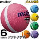 【モルテン・molten ドッジボール】ソフトラインドッジボール 2号球 SFD2 ドッヂボール ドッチボール ソフト球