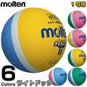 【モルテン・molten ドッジボール】ライトドッジボール 1号球 SLD1■ドッヂボール■ドッチボール■ドッチボール■軽量球