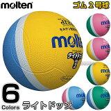 【モルテン?molten ドッジボール】ドッジボール2號球 ライトドッジボール SLD2■ドッヂボール■ドッチボール■軽量球