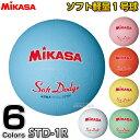 【ミカサ MIKASA ドッジボール】ソフトドッジボール1号球 STD-1R