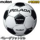 【モルテン・molten フットサル】フットサル4号球 検定球 ペレーダフットサル F9P4001