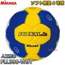 【ミカサ・MIKASA フットサル】フットサルボール ソフトタイプ ジュニア用 FLL300-WBY