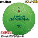 【モルテン・molten ハンドボール】ビーチハンドボール2号球 BH2G