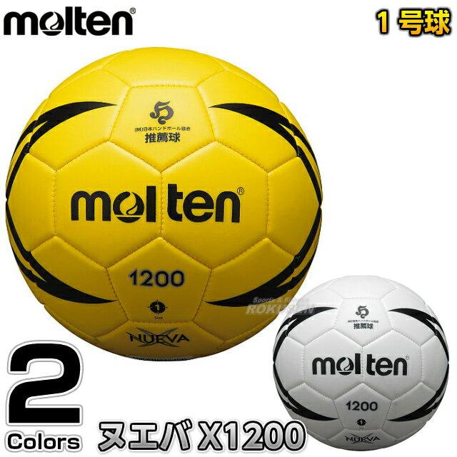 【モルテン・molten ハンドボール】ハンドボ...の商品画像