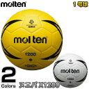 【モルテン・molten ハンドボール】ハンドボール1号球 ヌエバX1200 H1X1200
