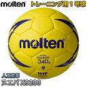 【モルテン・molten ハンドボール】ハンドボール1号球 トレーニングボール ヌエバX9200 H1X9200