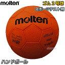 【モルテン・molten ハンドボール】ハンドボール2号球 H2