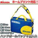 【ミカサ・MIKASA ハンドボール】ハンドボールバッグ 6個入れ HD6B■スポーツバッグ■ショルダーバッグ■ネーム入れ■ネームプリント