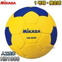 【ミカサ・MIKASA ハンドボール】ハンドボール1号球 検定球 HB1000