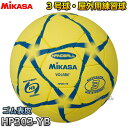 【ミカサ・MIKASA ハンドボール】ハンドボール3号球 屋外用練習球 HP303-YB