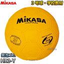 【ミカサ・MIKASA ハンドボール】ハンドボール3号球 練習球 HR3-Y
