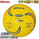 【ミカサ・MIKASA ハンドボール】ソフトハンドボール1号球 HVN110S-B