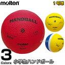 【モルテン・molten ハンドボール】ハンドボール1号球 小学生用ハンドボール RH1