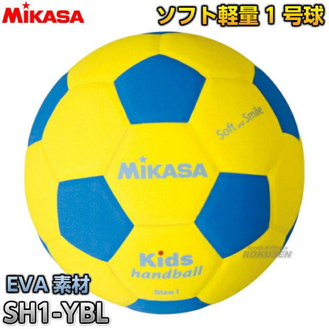 【ミカサ・MIKASA ハンドボール】スマイルハンドボール1号球 SH1-YBL
