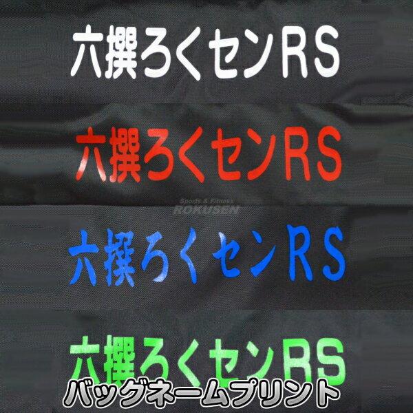 【モルテン・molten】バッグネームプリント