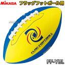 【ミカサ・MIKASA フラッグフットボール】フラッグフットボール FF-YBL