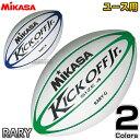 【ミカサ・MIKASA ラグビー】ラグビーボール KICK OFF Jr. RARY キックオフジュニア