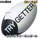 【モルテン・molten ラグビー】ラグビーボール トライゲッターミニボール RG100