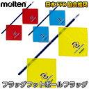 【モルテン・molten フラッグフットボール】フラッグフットボール用フラッグ XA0040