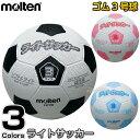 【モルテン・molten サッカー】サッカーボール3号球 ライトサッカーボール LSF3W/LSF3SK/LSF3P