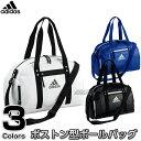 【アディダス・adidas】ボストン型ボールバッグ ABB01 サッカーボールバッグ スポーツバッグ ボストンバッグ サッカーバッグ