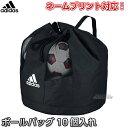 【アディダス・adidas サッカー】ボールバッグ 10個入れ AKN11BK 大型ボールバッグ 遠征バッグ サッカーバッグ ブラック ネーム入れ ネームプリント