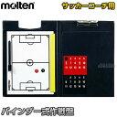 【モルテン・molten サッカー】バインダー式作戦盤 SF0030 作戦ボード タクティクスボード