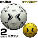 【モルテン・molten サッカー】サッカーボール3号球 スポンジボールゴラッソ ソフトサッカーボール SS3XG