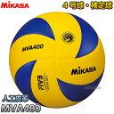 【ミカサ MIKASA バレーボール】バレーボール4号球 検定球4号 MVA400