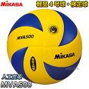 【ミカサ MIKASA バレーボール】バレーボール4号球 小学生バレーボール軽量4号球 検定球 MVA500