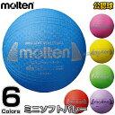 【モルテン・molten バレーボール】ミニソフトバレーボール S2Y1200