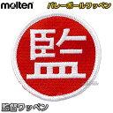 【モルテン・molten バレーボール】監督ワッペン VWSK
